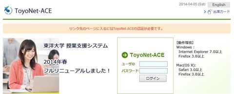 ToyoNet-Ace表紙