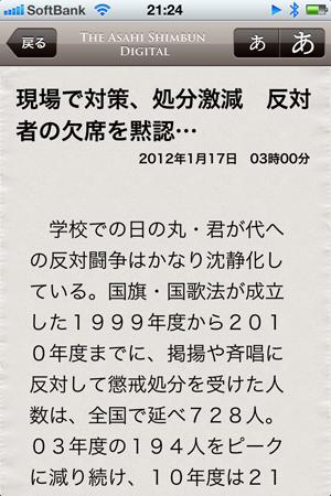 iPhone朝日新聞デジタル2