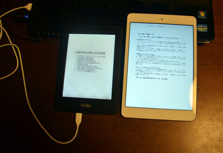 kindle&iPadmini