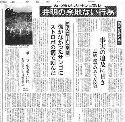 朝日新聞サンゴ礁捏造記事で謝罪報道(5月20日)600pixel