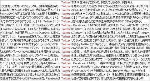 TwitterのKWICコンコーダンス