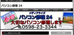 パソコン修理24