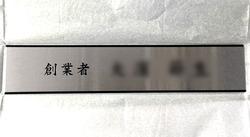 Nameplate1