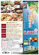 13sengoku_nonbiri