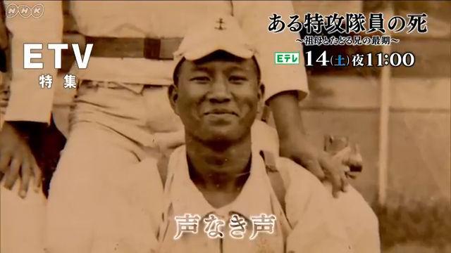 渡邊吉徳は1945年8月15日