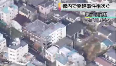 吉祥寺東町暴力団発砲20121219 MSN Sankei 暴力団事務所に発砲か 複数の弾痕見つ