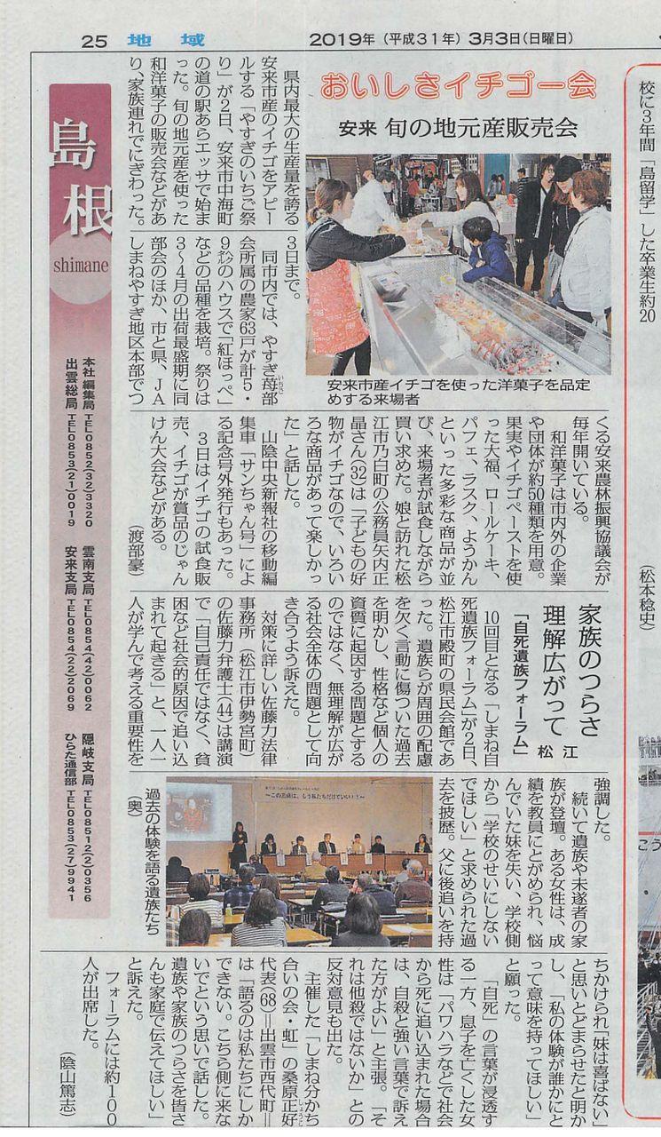 山陰中央新報・2019年3月3日・自死遺族フォーラム