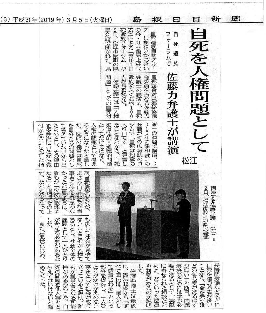 自死遺族フォーラム・2019年3月3日_ページ_3