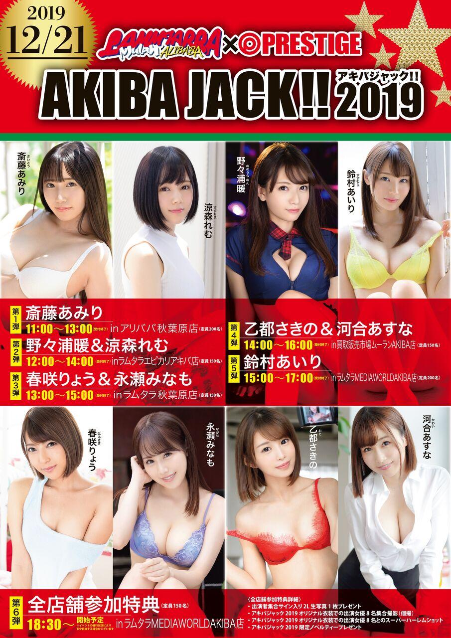 AkibaJack2019-POSTER
