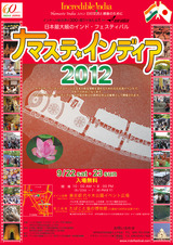 namaste2012_f1