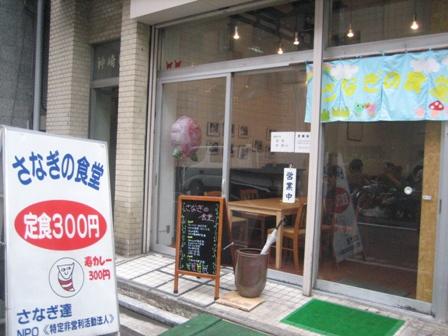 さなぎ食堂 011