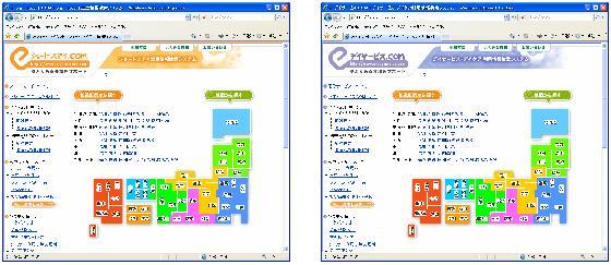 e-ショートステイ.COM、e-デイサービス.COM