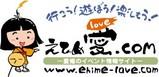 えひめ愛.COM