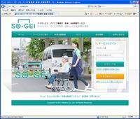 so-gei1