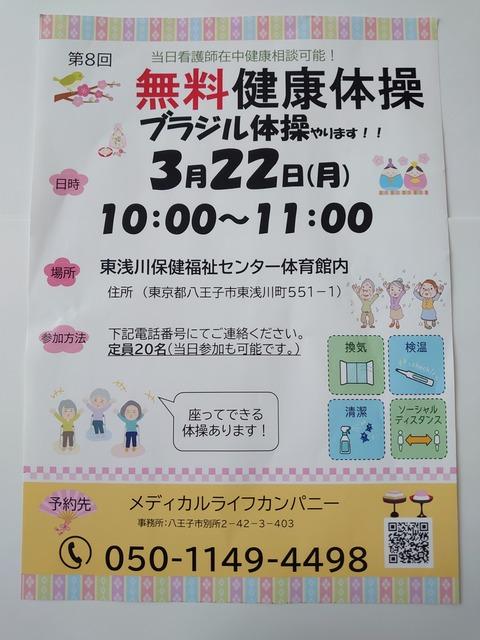 IMG_20210311_105142
