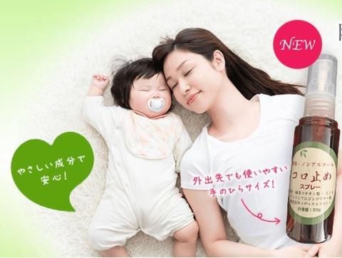 コロ止め赤ちゃん安心