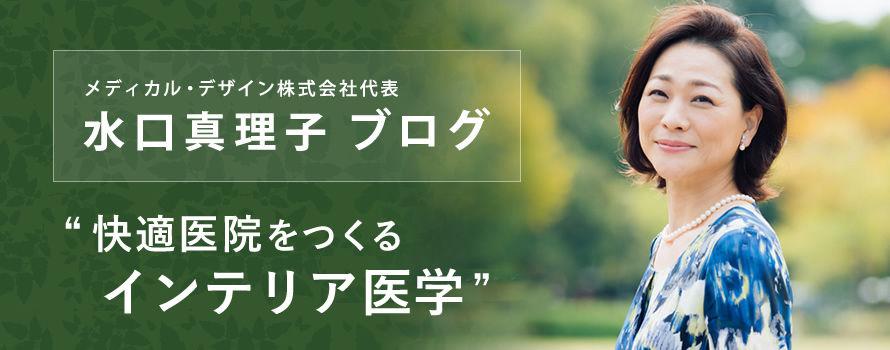 メディカル・デザイン株式会社代表 水口真理子 ブログ 『快適医院をつくるインテリア医学』