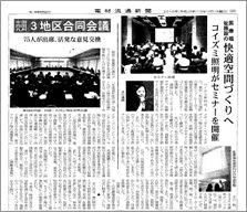 20161003_newspaper