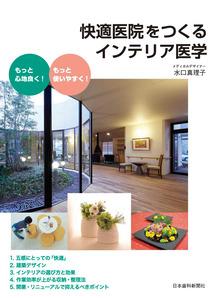 interior_medicine_cover