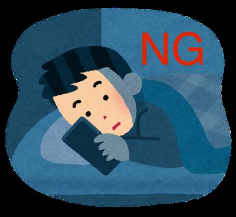 nedoko_smartphone