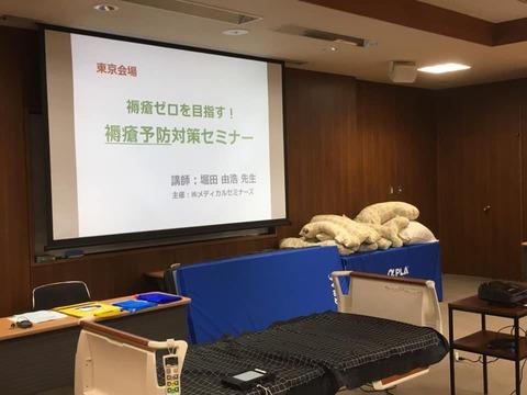 20190615堀田先生1
