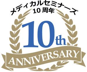 10周年のロゴ(大)