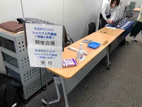 2021417フットケア入門講座(2)