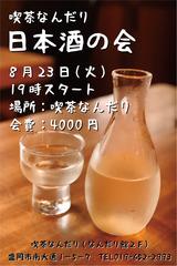 sakenokai