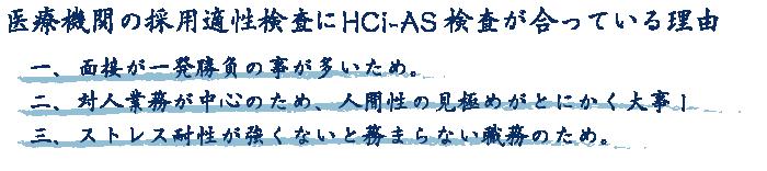 HCI理由