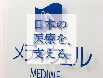 日本の医療を支えるメディウェル