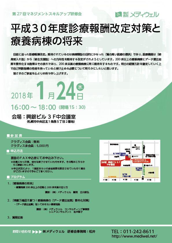 20180124_skillup_leaflet