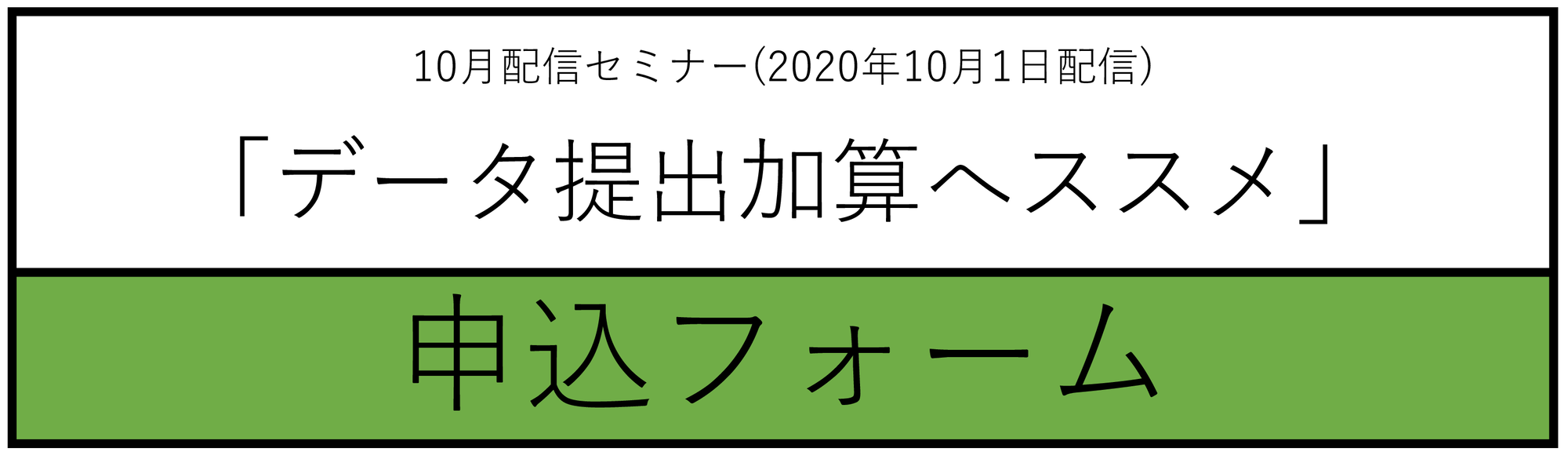 データ提出加算へススメ10月申込フォーム