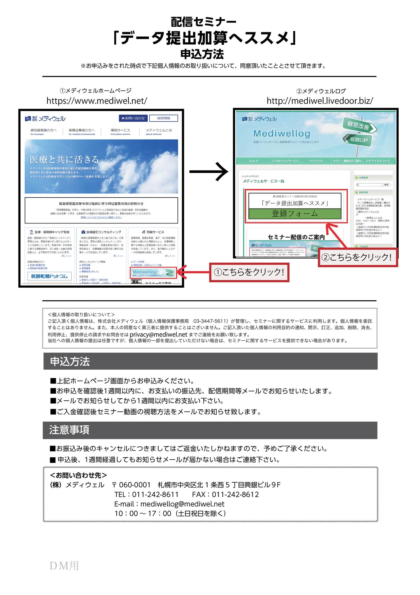 配信セミナー案内10月1日配信-002 (1)