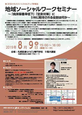 第38回マネジメントスキルアップ研修会(会場変更後)