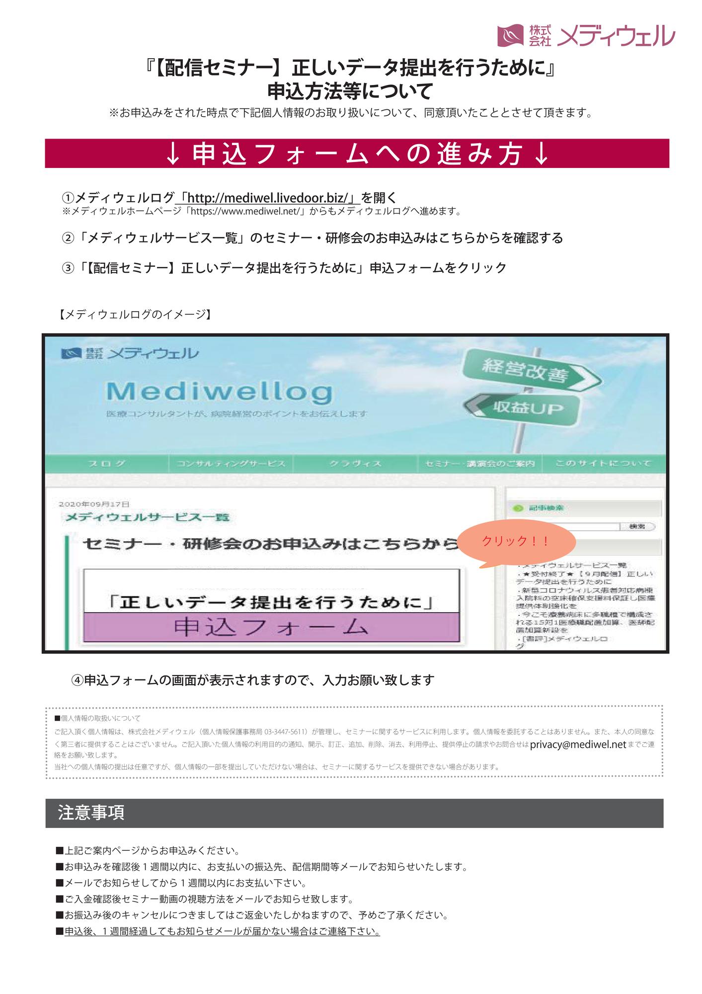 【4-9月配信】正しいデータ提出を行うために-02