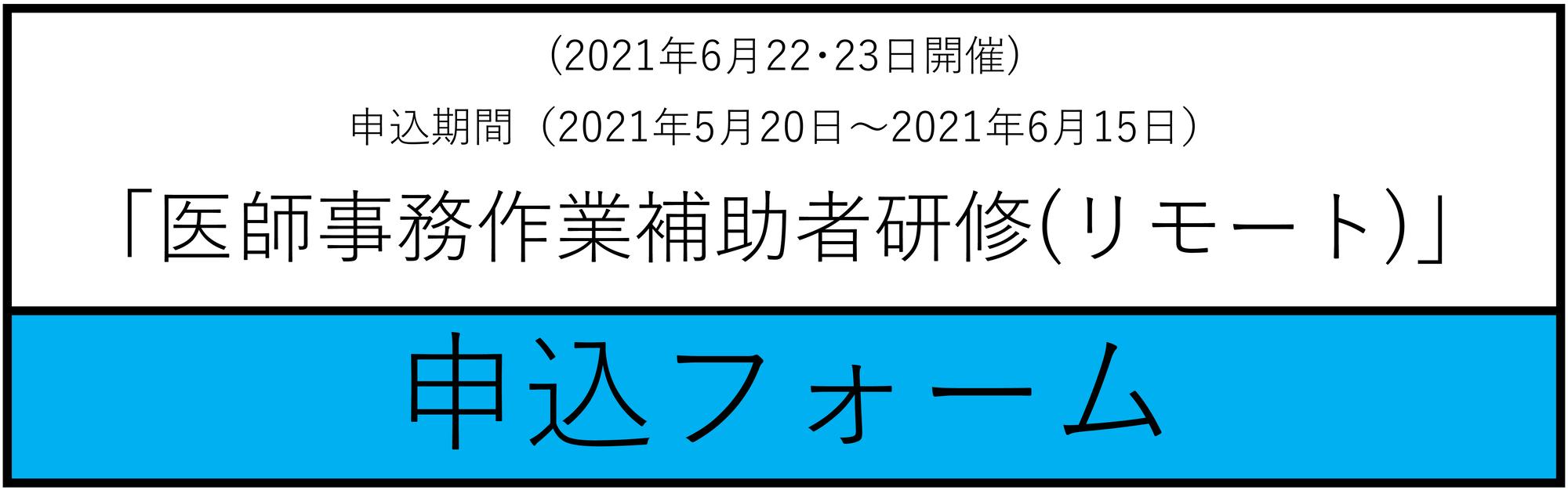 医師事務申込フォーム2021.6