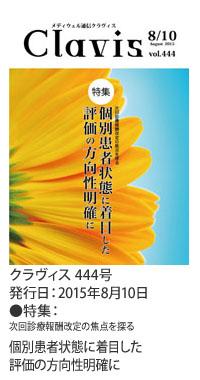 444_2015_8.10