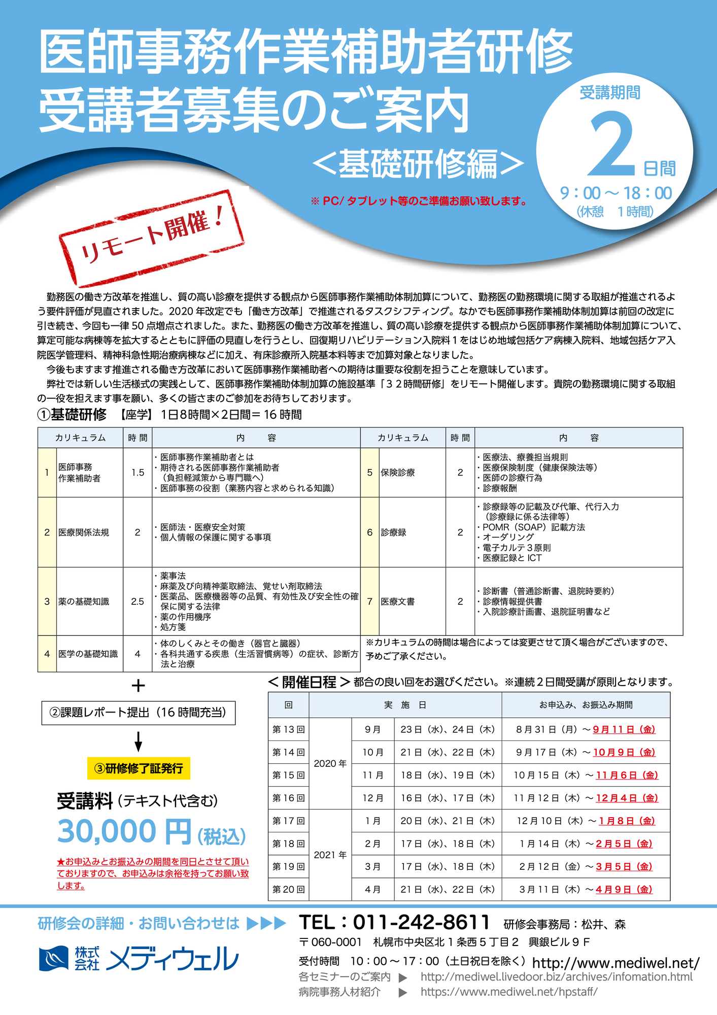医師事務作業補助者研修会申込書【基礎研修編】年間-001