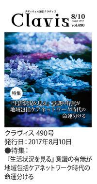490_2017_8.10