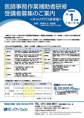 医師事務作業補助者研修会申込書【キャリアパス編】20200110