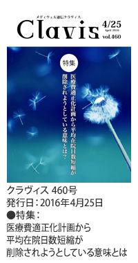 460_2016_4.25