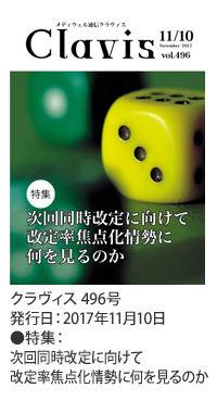496_2017_11.10