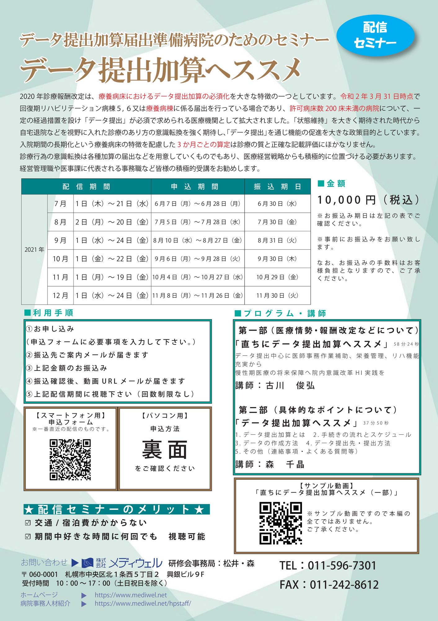 【7-12月配信】データ提出加算へススメ