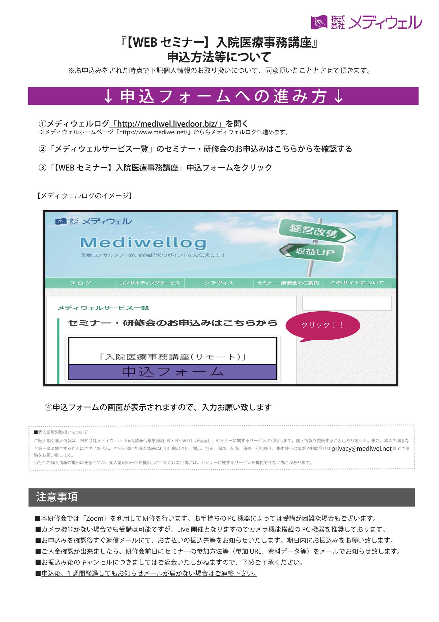 入院医療事務講座(2021.7開催)-02