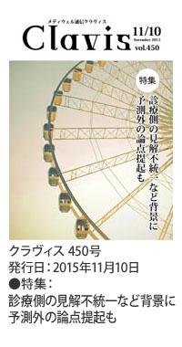 450_2015_11.10