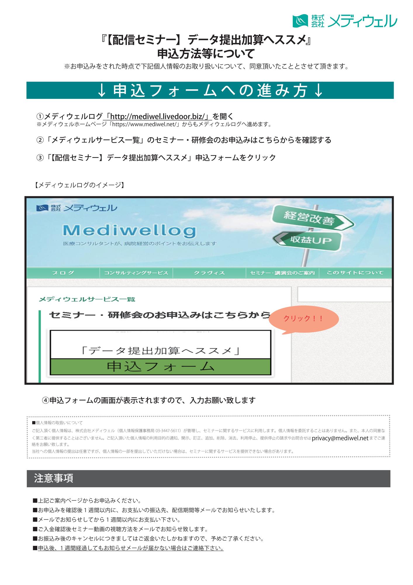 【4-9月配信】データ提出加算へススメ-02