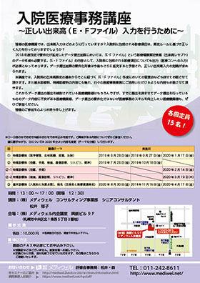E・Fファイル作成案内書(通期一部変更)