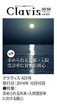 425_2014.10.10