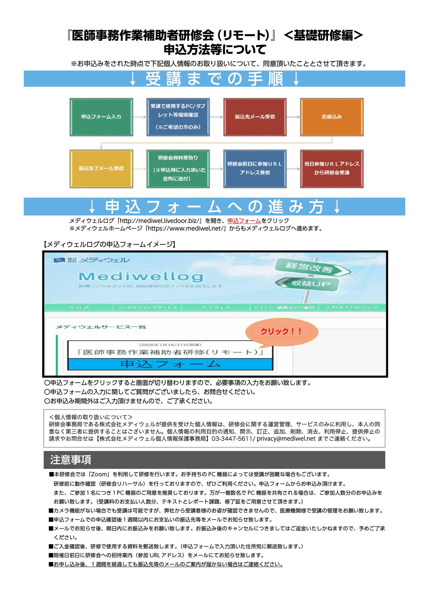 医師事務作業補助者研修会申込書【基礎研修編】年間-002