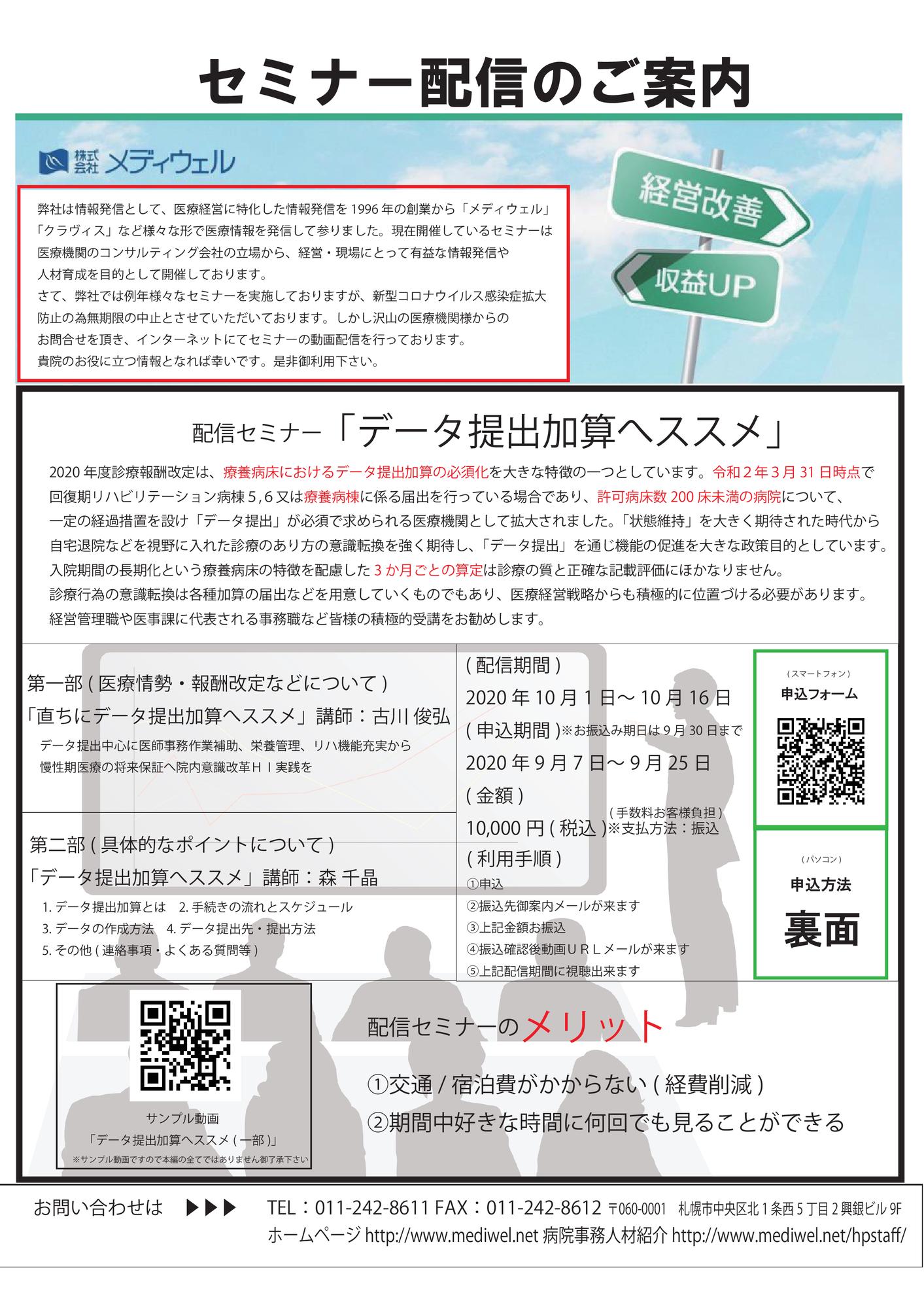 配信セミナー案内10月1日配信-001